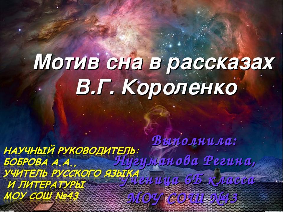 Мотив сна в рассказах В.Г. Короленко Выполнила: Нугуманова Регина, Ученица 6Б...