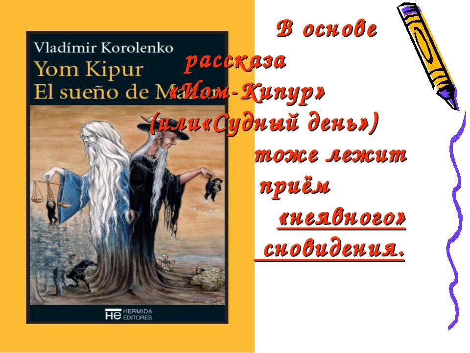 В основе рассказа «Иом-Кипур» (или«Судный день») тоже лежит приём «неявного»...