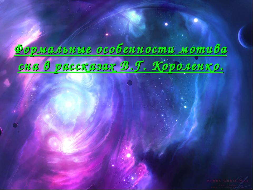 Формальные особенности мотива сна в рассказах В.Г. Короленко.