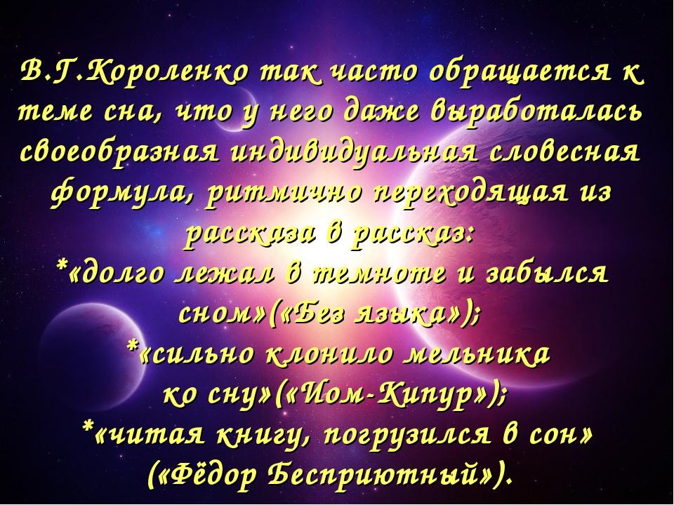 В.Г.Короленко так часто обращается к теме сна, что у него даже выработалась с...