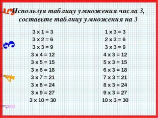 Используя таблицу умножения числа 3, составьте таблицу умножения на 3 3 х 1 =