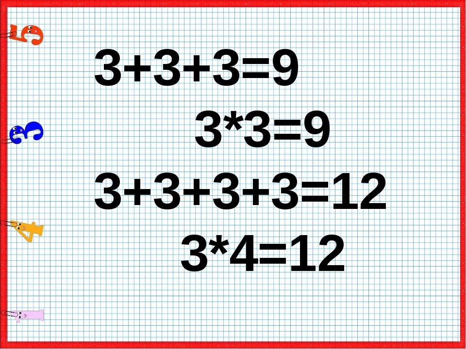 3+3+3=9 3*3=9 3+3+3+3=12 3*4=12