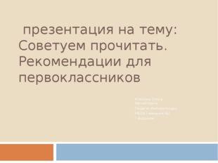 презентация на тему: Советуем прочитать. Рекомендации для первоклассников Кл