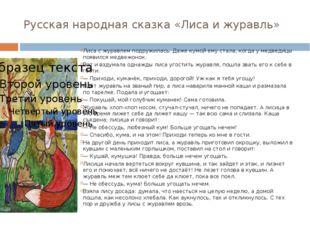 Русская народная сказка «Лиса и журавль» Лиса с журавлем подружилась. Даже ку
