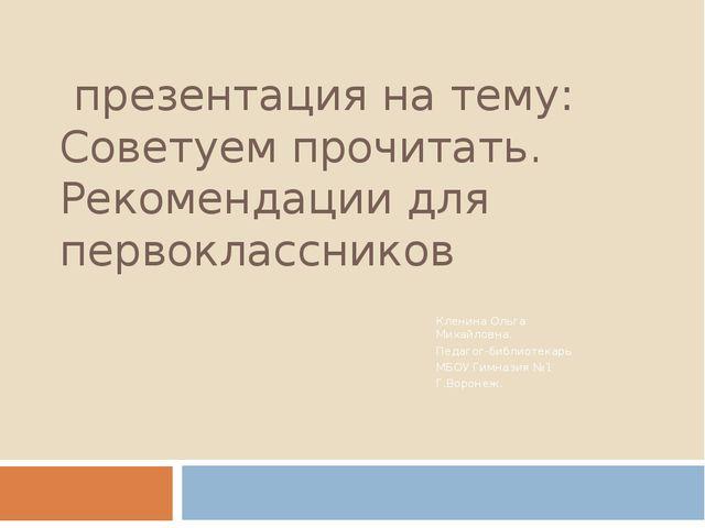 презентация на тему: Советуем прочитать. Рекомендации для первоклассников Кл...