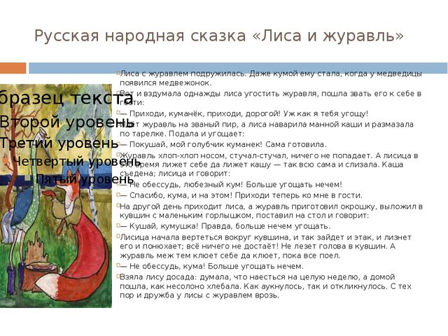 Русская народная сказка «Лиса и журавль» Лиса с журавлем подружилась. Даже ку...
