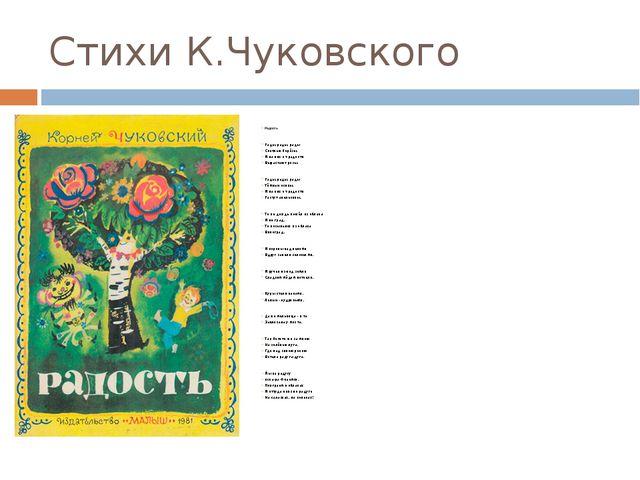 Стихи К.Чуковского Радость Рады, рады, рады Светлые берёзы, И на них от радос...