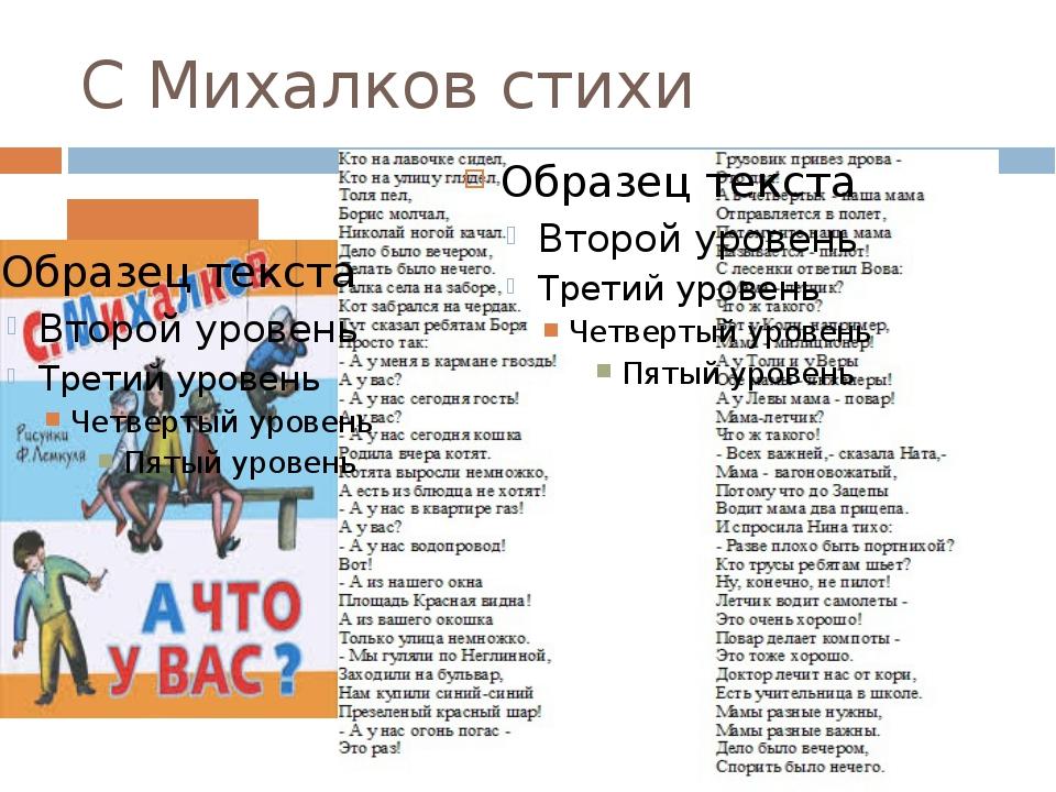 С Михалков стихи