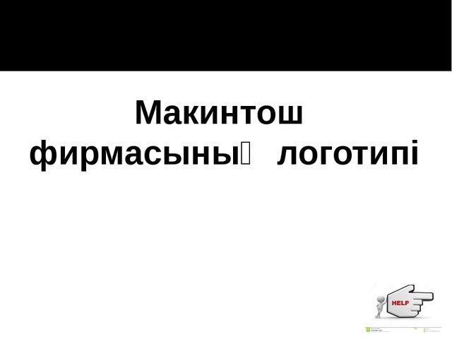 Макинтош фирмасының логотипі