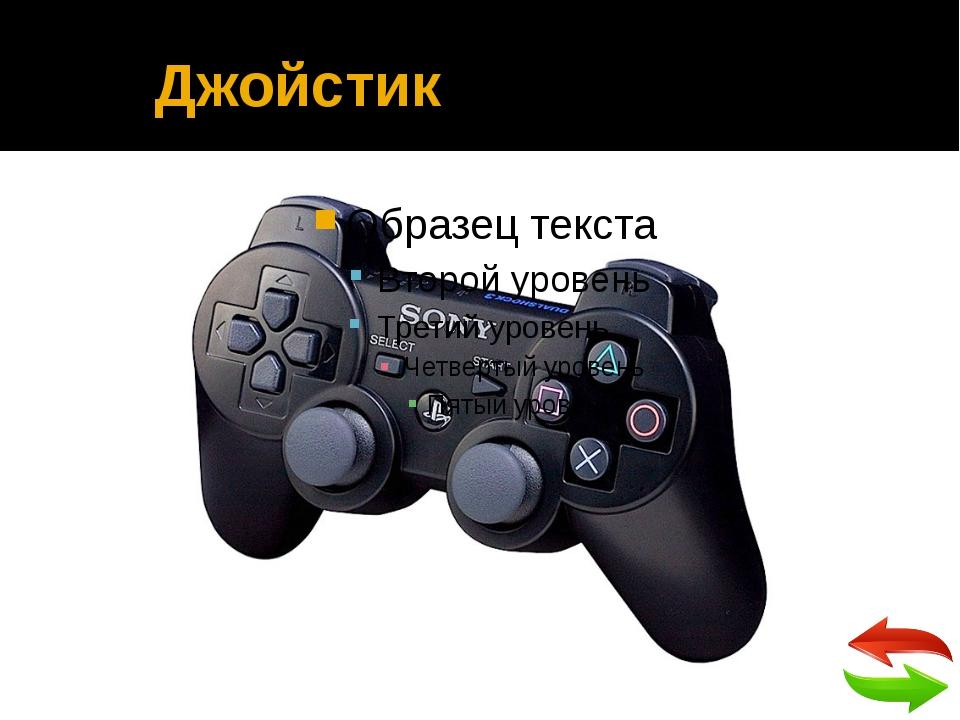 Джойстик