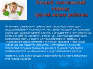 Второй критический период третий жизни ребёнка Интенсивно развивается связная