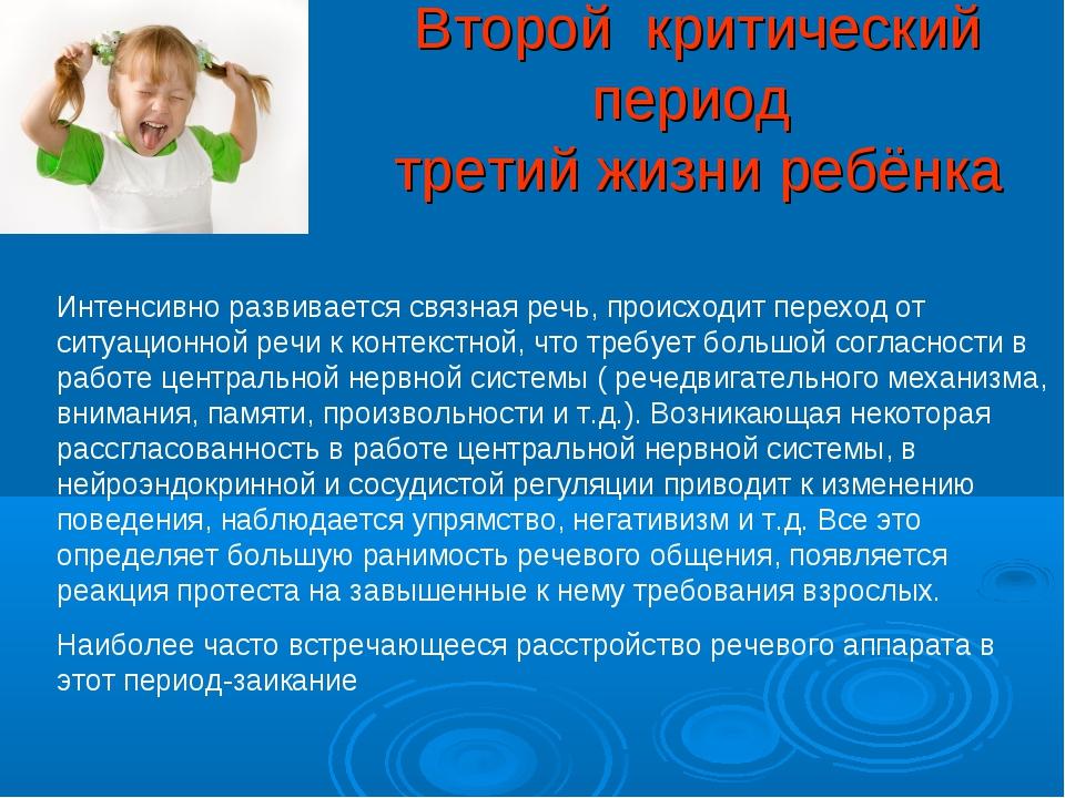 Второй критический период третий жизни ребёнка Интенсивно развивается связная...