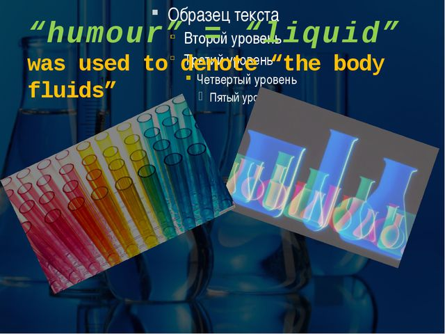 """""""humour"""" = """"liquid"""" was used to denote """"the body fluids"""""""