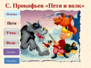 С. Прокофьев «Петя и волк» Петя Птичка Утка Петя Кошка Утка Волк Дедушка Охот