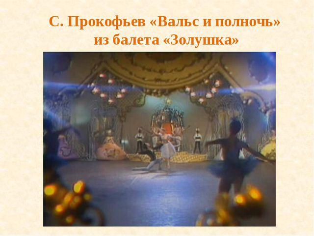 С. Прокофьев «Вальс и полночь» из балета «Золушка»