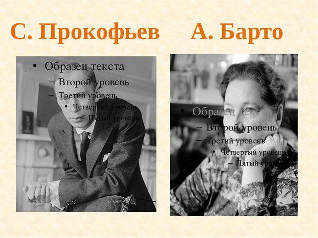 С. Прокофьев А. Барто