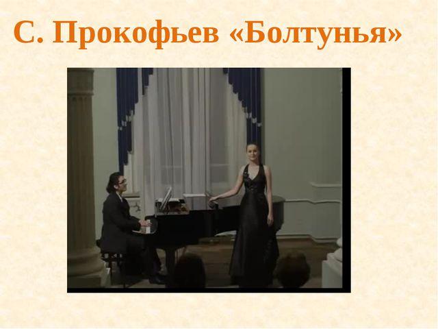 С. Прокофьев «Болтунья»