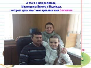 А это я и мои родители, Мазницыны Виктор и Надежда, которые дали мне такое кр