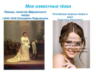 Мои известные тёзки Российская актриса театра и кино Боярская Елизавета Певиц