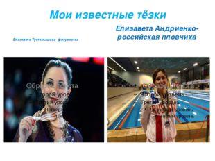 Мои известные тёзки Елизавета Туктамышева- фигуристка Елизавета Андриенко- ро