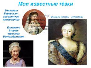 Мои известные тёзки Елизавета Петровна – императрица Елизавета Баварская-авст