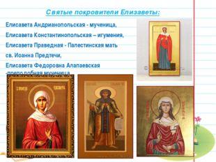 Святые покровители Елизаветы: Елисавета Андрианопольская - мученица, Елисавет