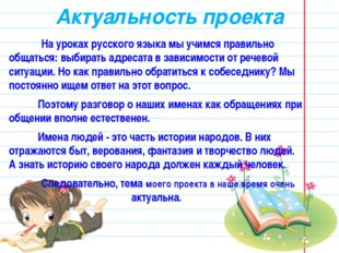 Актуальность проекта На уроках русского языка мы учимся правильно общаться: в