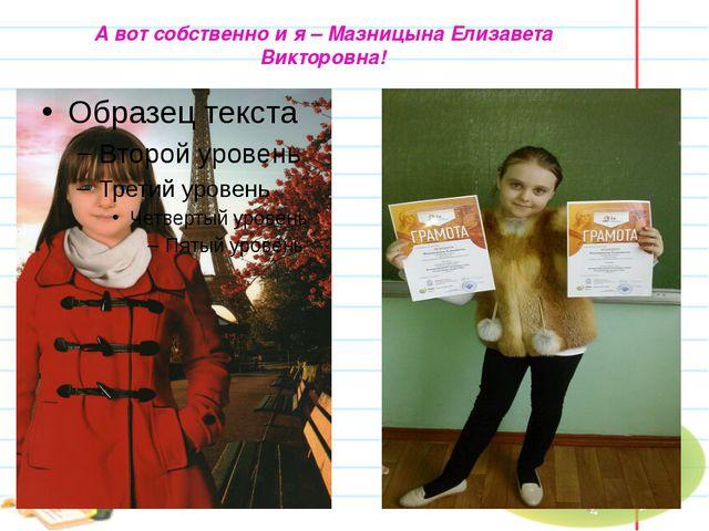А вот собственно и я – Мазницына Елизавета Викторовна!