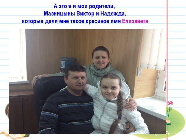 А это я и мои родители, Мазницыны Виктор и Надежда, которые дали мне такое кр...