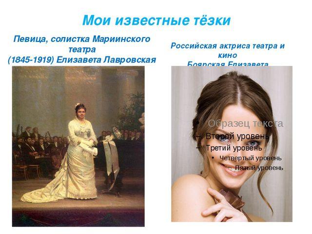 Мои известные тёзки Российская актриса театра и кино Боярская Елизавета Певиц...