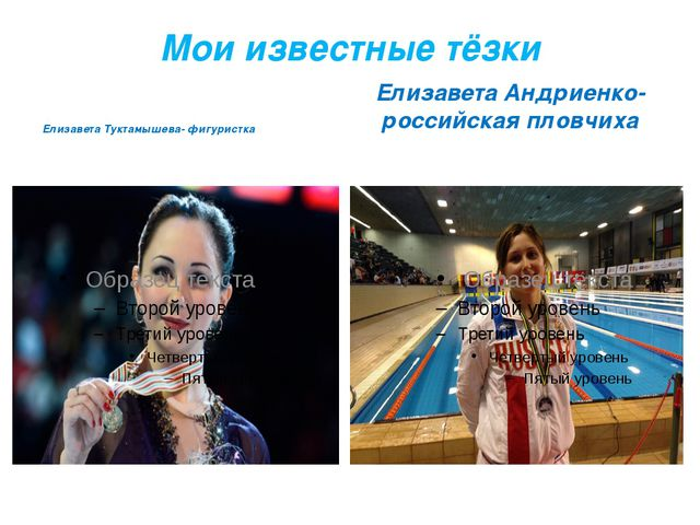 Мои известные тёзки Елизавета Туктамышева- фигуристка Елизавета Андриенко- ро...