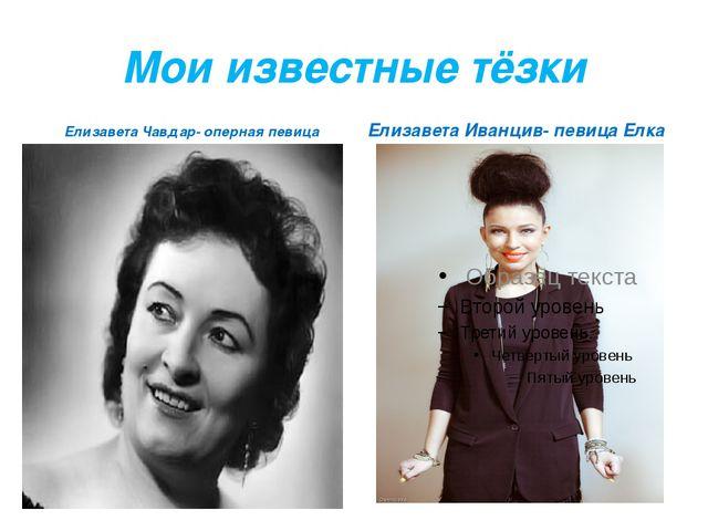 Мои известные тёзки Елизавета Чавдар- оперная певица Елизавета Иванцив- певиц...