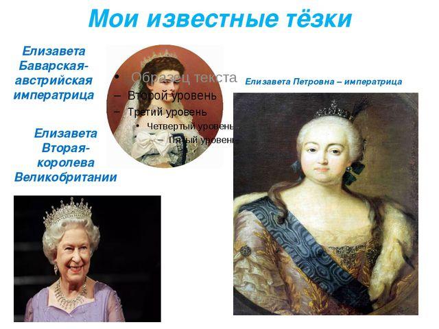 Мои известные тёзки Елизавета Петровна – императрица Елизавета Баварская-авст...