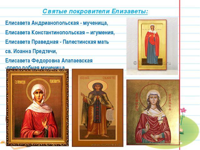 Святые покровители Елизаветы: Елисавета Андрианопольская - мученица, Елисавет...
