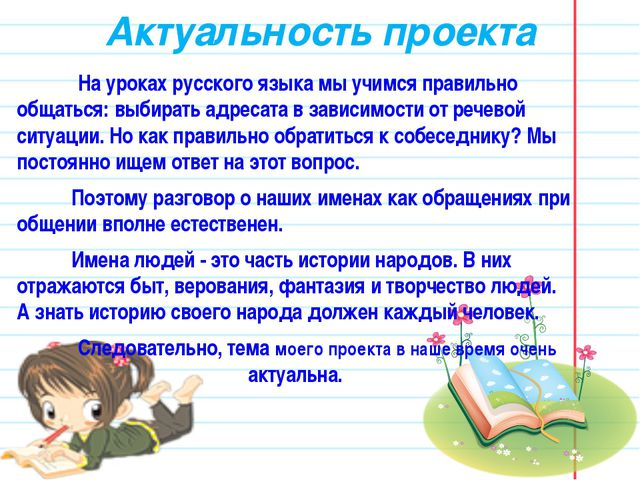 Актуальность проекта На уроках русского языка мы учимся правильно общаться: в...