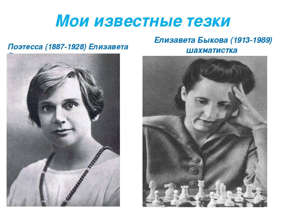 Мои известные тезки Поэтесса (1887-1928) Елизавета Васильева Елизавета Быкова...