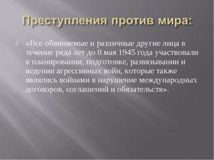«Все обвиняемые и различные другие лица в течение ряда лет до 8 мая 1945 года