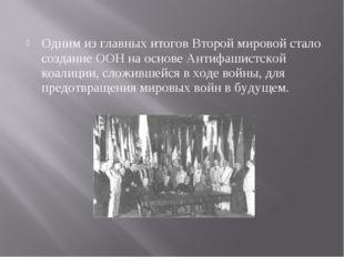 Одним из главных итогов Второй мировой стало создание ООН на основе Антифашис