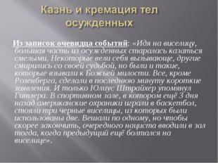 Из записок очевидца событий: «Идя на виселицу, большая часть из осужденных с