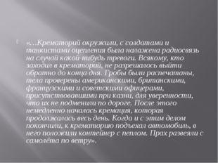 «…Крематорий окружили, с солдатами и танкистами оцепления была налажена радио