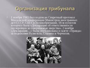 1 ноября 1943 был подписан Секретный протокол Московской конференции Министро
