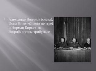 Александр Волчков (слева), Иона Никитченко(в центре) и Норман Биркет на Нюрнб