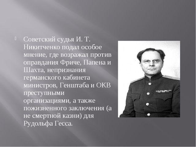 Советский судья И. Т. Никитченко подал особое мнение, где возражал против опр...