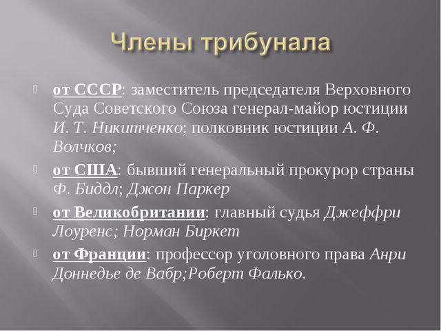 от СССР: заместитель председателя Верховного Суда Советского Союза генерал-ма...