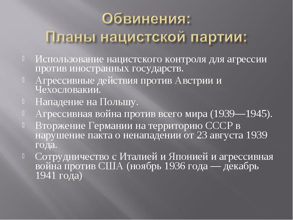 Использование нацистского контроля для агрессии против иностранных государств...