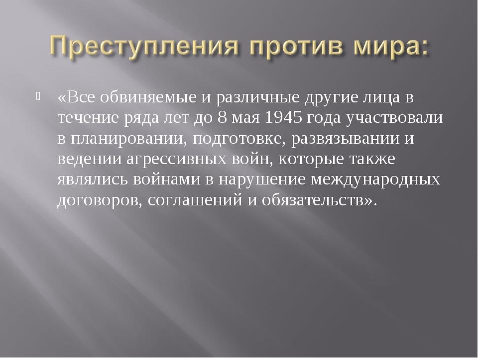 «Все обвиняемые и различные другие лица в течение ряда лет до 8 мая 1945 года...