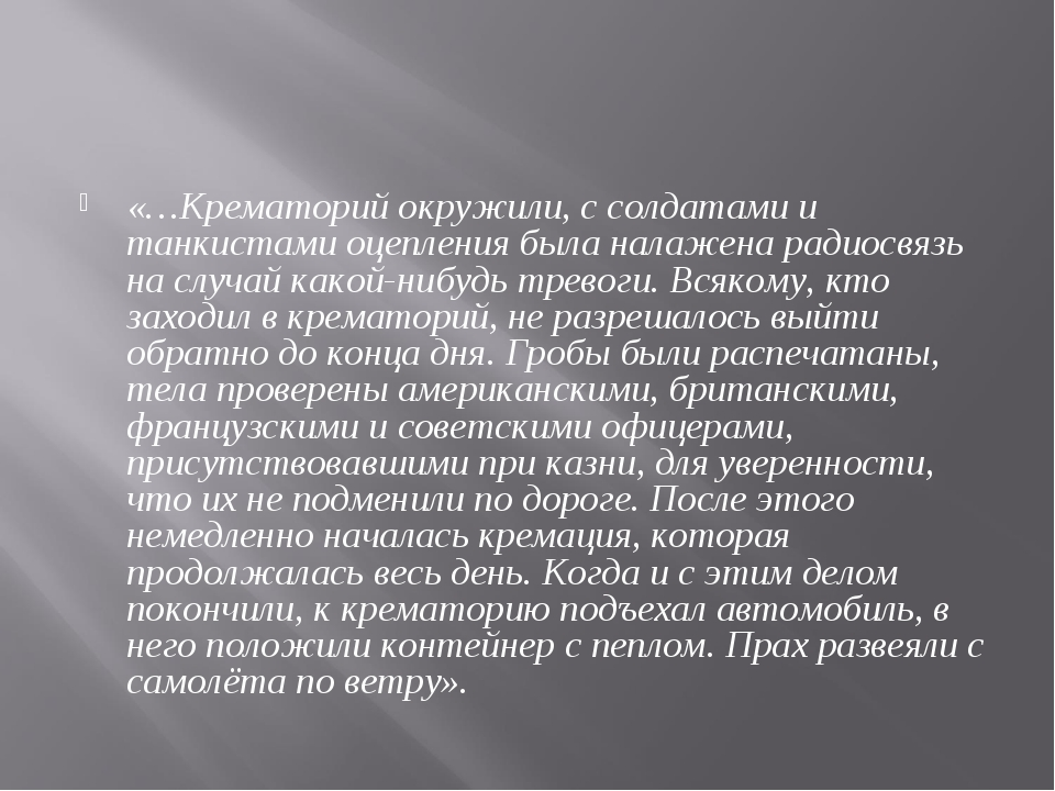 «…Крематорий окружили, с солдатами и танкистами оцепления была налажена радио...