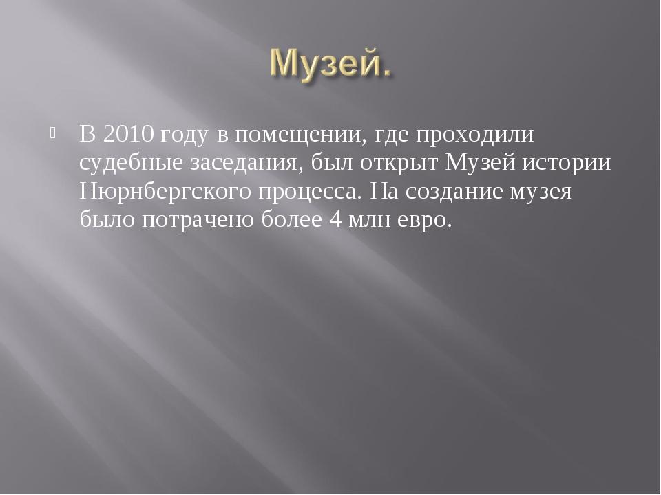 В 2010 году в помещении, где проходили судебные заседания, был открыт Музей и...