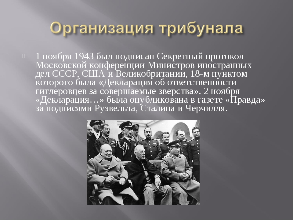 1 ноября 1943 был подписан Секретный протокол Московской конференции Министро...