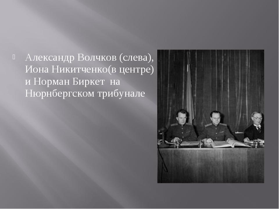 Александр Волчков (слева), Иона Никитченко(в центре) и Норман Биркет на Нюрнб...